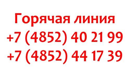 Контакты ЯГТУ