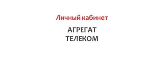 Личный кабинет Агрегат-Телеком