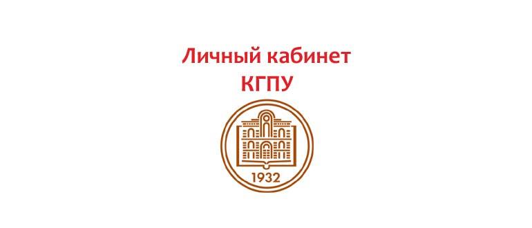 Личный кабинет КГПУ
