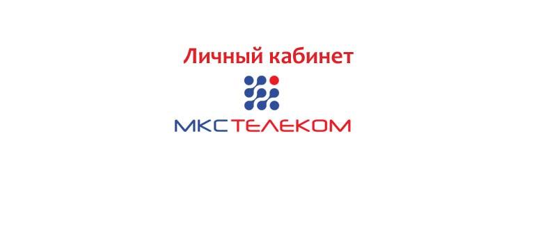 Личный кабинет МКС Телеком