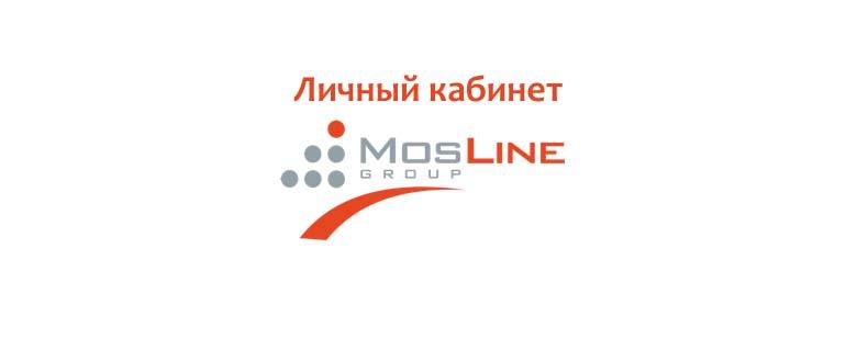 Личный кабинет МосЛайн