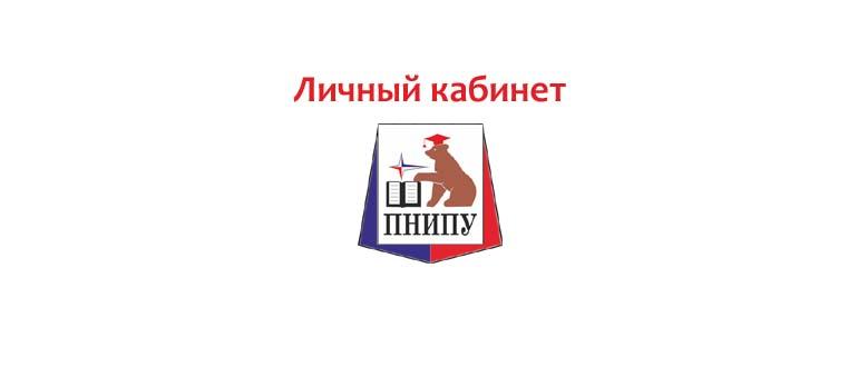 Личный кабинет ПНИПУ