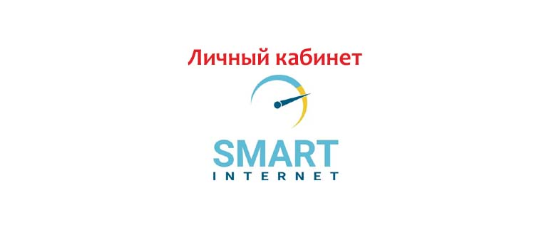 Личный кабинет Смарт Интернет
