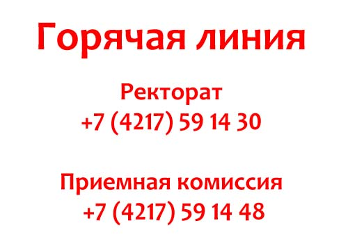 Контакты АмГПГУ