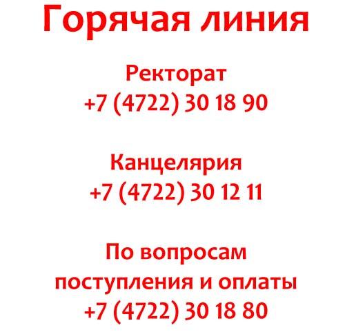 Контакты БелГУ