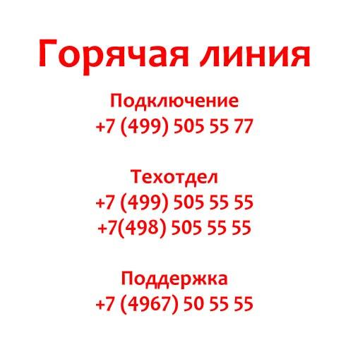 Контакты Экотелеком