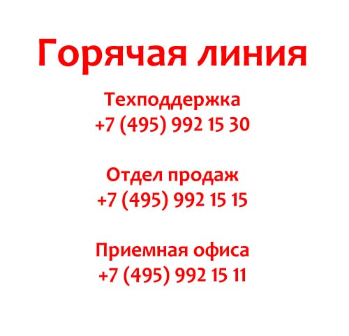 Контакты Фортэкс