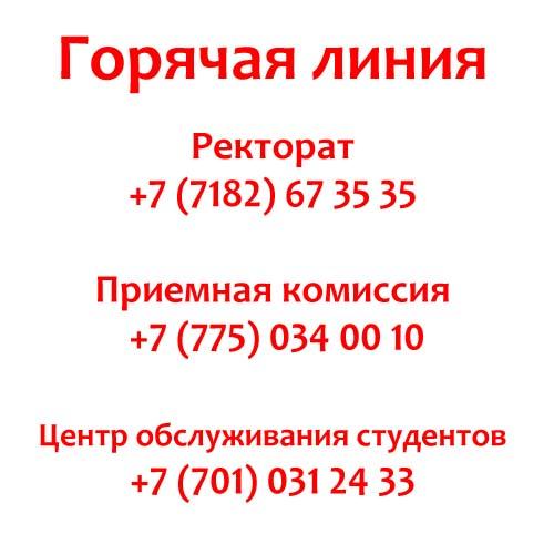 Контакты ИнЕУ