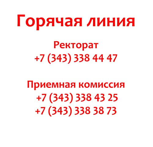 Контакты РГППУ