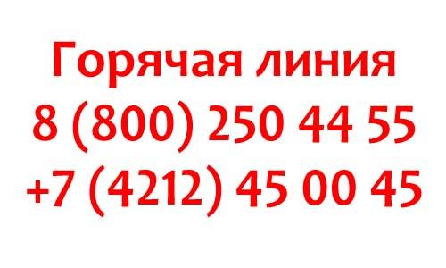 Контакты Redcom