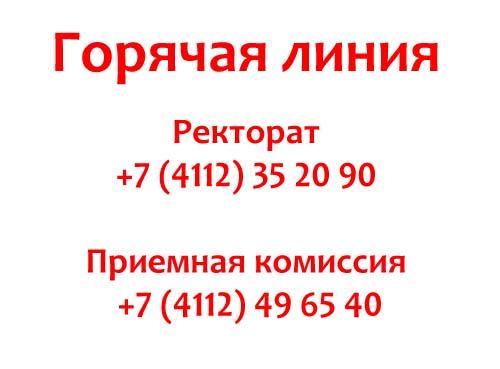 Контакты СВФУ
