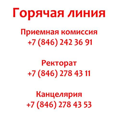 Контакты СамГТУ