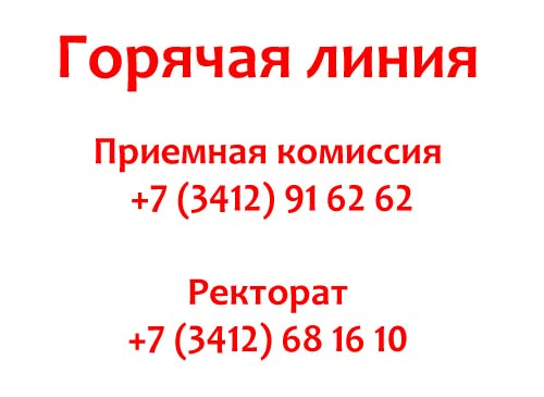 Контакты УдГУ