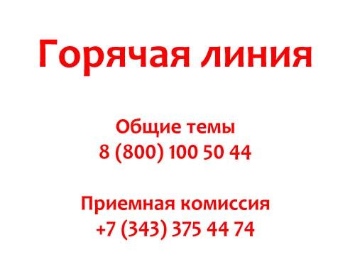 Контакты УрФУ
