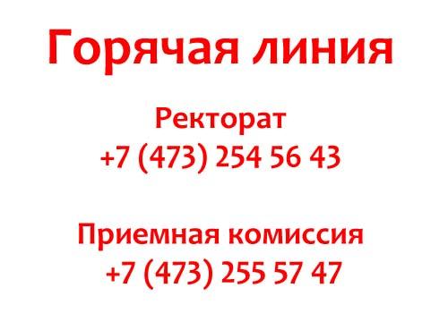 Контакты ВГПУ