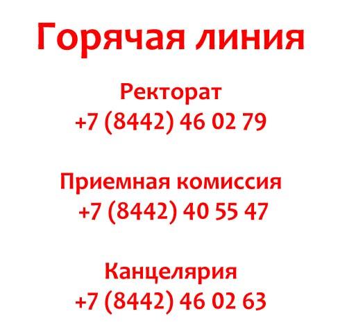 Контакты ВолГУ