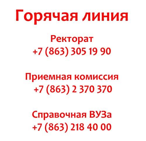 Контакты ЮФУ