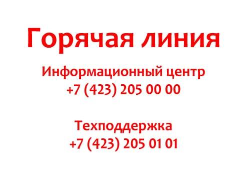 Контакты провайдера Альянс Телеком
