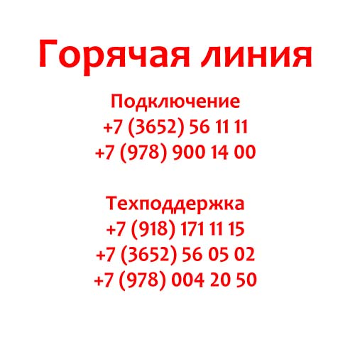 Контакты провайдера КСТ
