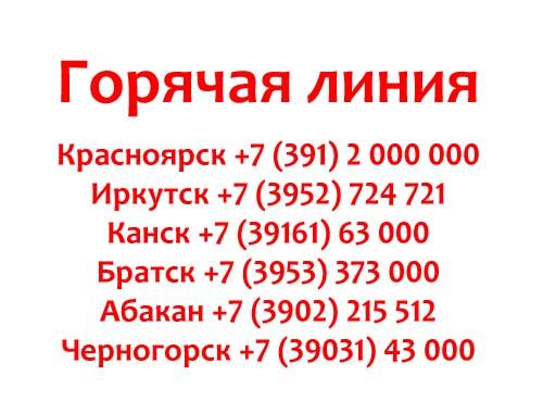 Контакты провайдера Орион Телеком