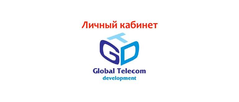 Личный кабинет Глобал Телеком