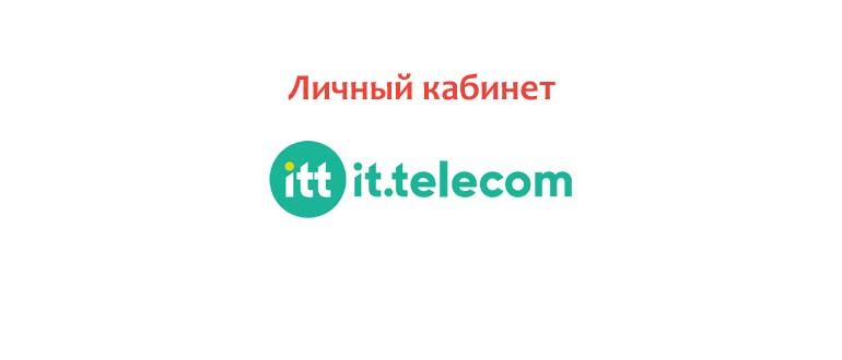 Личный кабинет IT Telecom