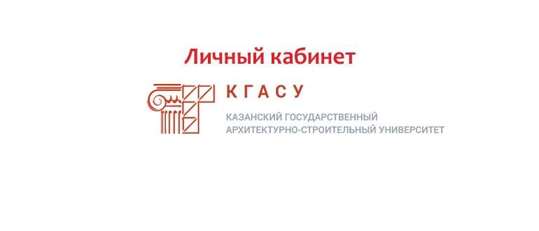 Личный кабинет КГАСУ
