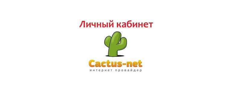 Личный кабинет Кактус