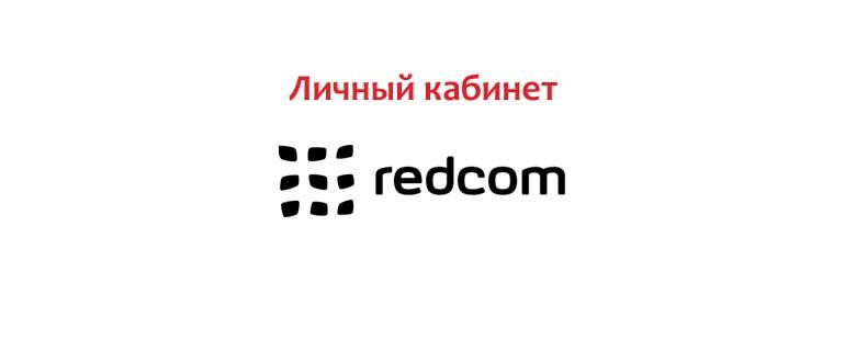 Личный кабинет Redcom