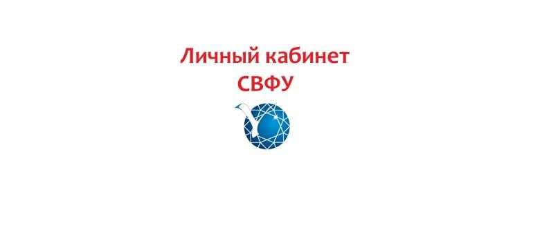 Личный кабинет СВФУ