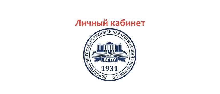 Личный кабинет ВГПУ