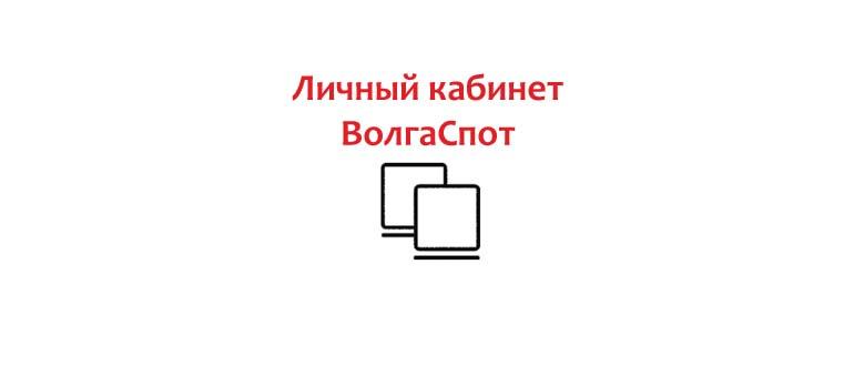 Личный кабинет ВолгаСпот