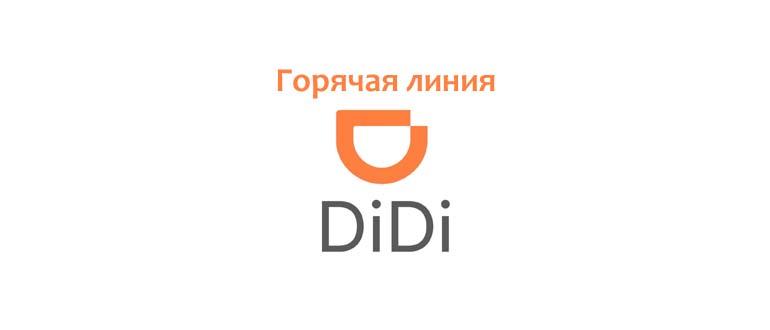 Горячая линия DiDi