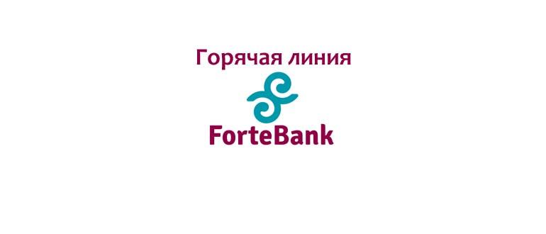 Горячая линия Форте Банка