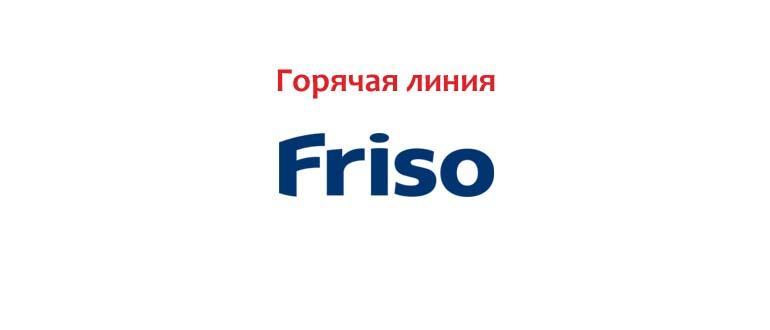 Горячая линия Friso