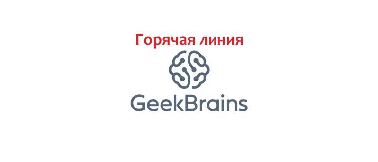 Горячая линия GeekBrains