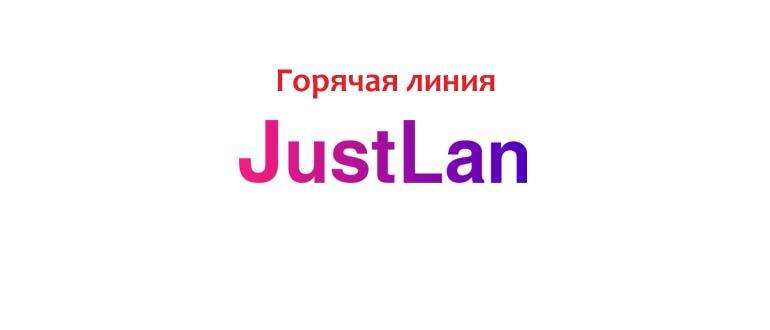 Горячая линия JustLAN