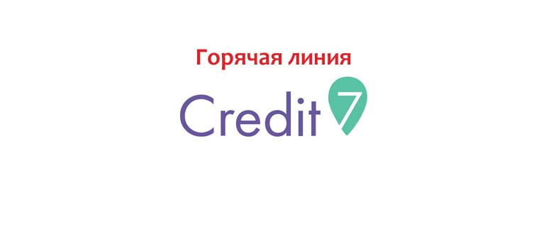 Горячая линия Кредит 7