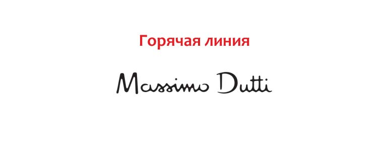 Горячая линия Massimo Dutti