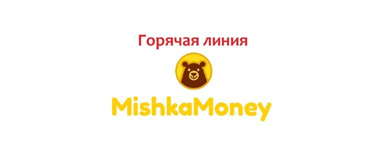 Горячая линия Мишка Мани