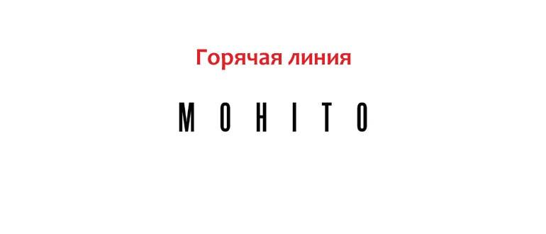 Горячая линия Mohito