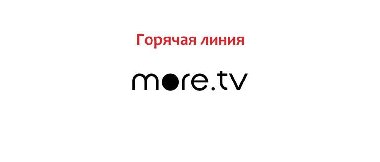 Горячая линия More TV