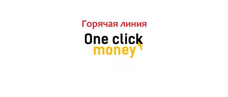 Горячая линия OneClickMoney