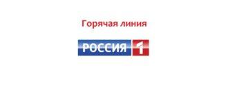 Горячая линия Россия 1