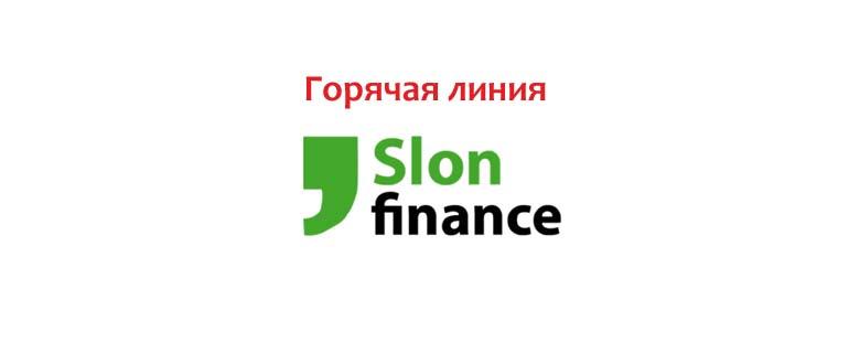Горячая линия Слон Финанс