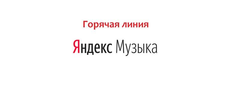 Горячая линия Яндекс Музыка