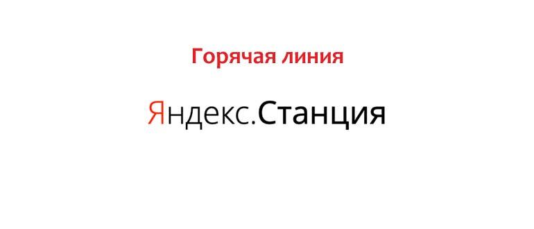 Горячая линия Яндекс Станция