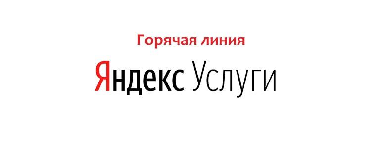 Горячая линия Яндекс Услуг