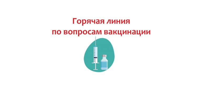 Горячая линия по вопросам вакцинации