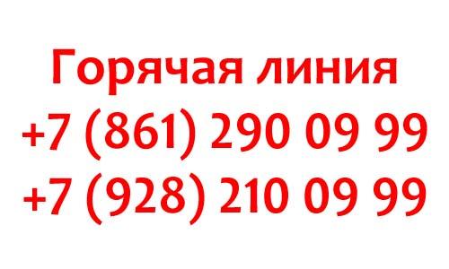 Контакты Аванта Телеком